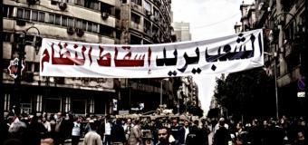 شعار الربيع العربي الشعب يريد إسقاط النظام الصورة ويكيميدا