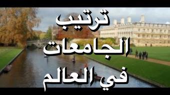 تصنيف أفضل 1000 جامعة في العالم