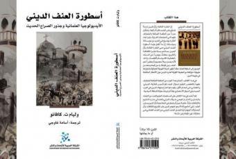 غلاف كتاب أسطورة العنف الديني: الأيديولوجيا العلمانية وجذور الصراع الحديث