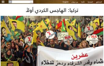 """تم الإعلان عن تأسيس """"وحدات حماية الشعب"""" الكردية في صيف 2012، أي بعد مرور أكثر من سنة على اندلاع الأزمة السورية. ولمع اسم الوحدات الكردية من خلال المعارك الطاحنة التي دحرت من خلالها تنظيم داعش الإرهابي في عين العرب/ كوباني ومناطق كردية أخرى في محافظة الحسكة."""