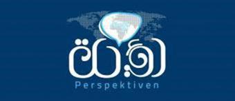 """مجلة """"رؤية""""...ثمرة التعاون بين معهد غوته وموقع قنطرة"""