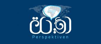 """صدر مؤخرا العدد الثاني للمجلة الإلكترونية """"رؤية""""، وهي ثمرة التعاون بين معهد غوته وموقع قنطرة."""