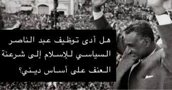 التوظيف السياسي للدين في عهد جمال عبد الناصر
