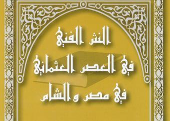 غلاف كتاب النثر الفني في العصر العثماني في مصر والشام wikimedia
