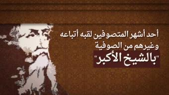 """ولد مُحيي الدين محمد بن عربي في بلدة مرسية بالأندلس قبل 850 عاما. وهو أحد أشهر المتصوفين ولقبه أتباعه """"بالشيخ الكبير"""" وتنسب إليه الطريقة الأكبرية الصوفية."""