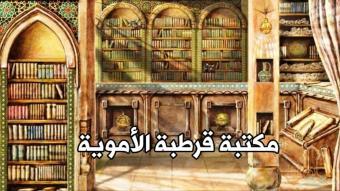 إأهل الأندلس بكافّة طبقاته كانوا مولعين باقتناء الكتب وإنشاء المكتبات> هوس الكتب وحب المكتبات:  70 مكتبة في قرطبة