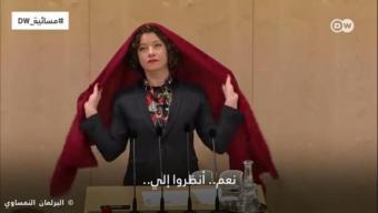 برلمانية نمساوية تدافع عن حجاب النساء المسلمات بطريقتها الخاصة، وتقول مارتا بيسمان: منهن طبيبات وعالمات وعاملات وبإمكاننا تعلم الكثير من النساء المسلمات