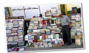 بسطات الكتب في العاصمة السورية دمشق