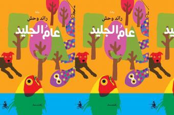 """الغلاف العربي لرواية """"عام الجليد"""" - دار المتوسط للنشر 2019 - للكاتب رائد وحش."""