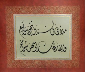 لوحات خطية بقلم الخطاط العراقي طه الهيتي