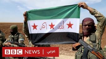 """""""الجيش الوطني السوري"""": حلفاء تركيا الذين يقاتلون في سوريا ولييا. الصورة يوتيوب"""