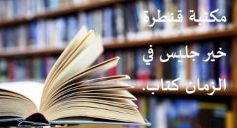 خير جليس في الزمان ..الأدب العربي...أسواق الكتب في العالم العربي كتاب، الصورة خاص