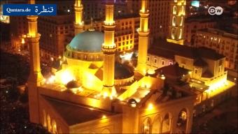 مسجد في وسط بيروت - لبنان