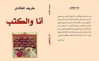 """غلاف """"أنا والكتب"""" للمؤرخ الفلسطيني طريف الخالدي"""