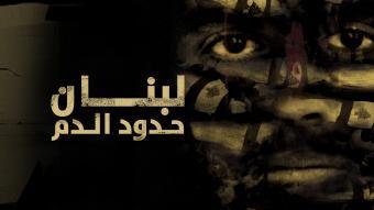 """يؤرّخ الفيلم الوثائقي الألماني """"لبنان – رهينة الفوضى"""" الحرب الاهلية اللبنانية وارتباطها بما يجري اليوم ومخاطر تفجر الوضع بشكل غير مسيطر عليه في المنطقة."""