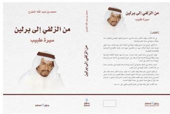 """الغلاف العربي لكتاب الطبيب السعودي محمد المفرح """"من الزلفي إلى برلين - سيرة طبيب""""."""