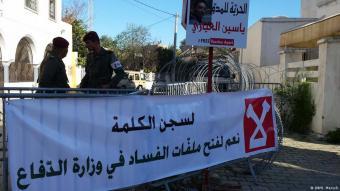 الصورة من الأرشيف - لافتة ضد الفساد في تونس - عام 2015.