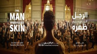 جزء من ملصق فيلم «الرجل الذي باع ظهره»، لكوثر بن هنية.