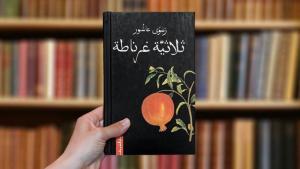 """""""ثلاثية غرناطة"""" ثلاثية روائية تتكون من ثلاث روايات للكاتبة المصرية رضوى عاشور وهم على التوالي: """"غرناطة - مريمة – الرحيل"""" صدرت طبعتها الأولى فى عام 1998."""